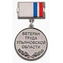 ветерана